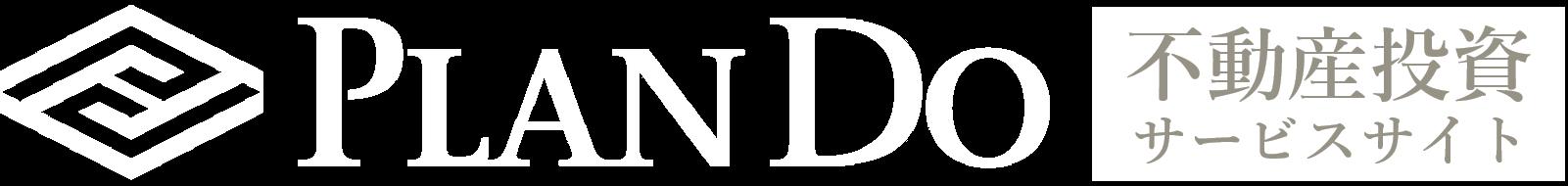プラン・ドゥ不動産投資サービスサイト